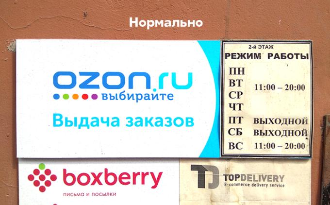 Озон Интернет Магазин Во Владимире Режим Работы
