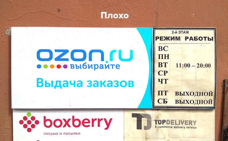 Озон Интернет Магазин Ярославль Режим Работы
